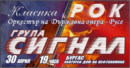 """""""Сигнал"""" излиза на бургаска сцена заедно с Русенската филхармония"""