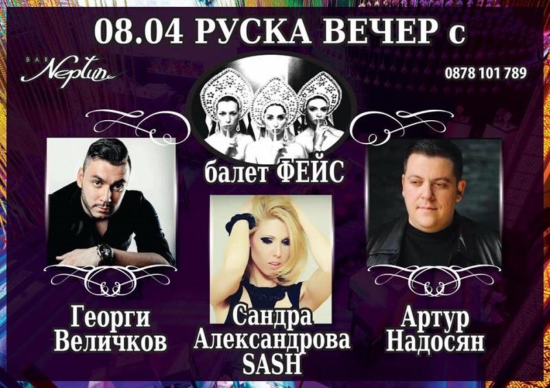 Петък вечер - руска вечер в Бар Нептун