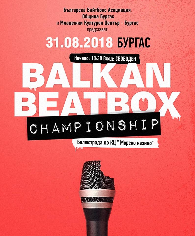 Този петък в Бургас ще изберат най-добрия бийтбоксър на Балканите