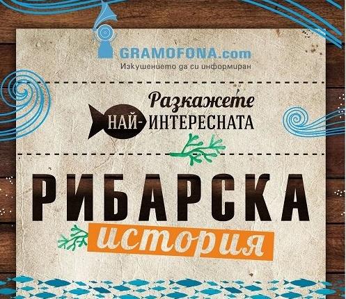 Събрахте ли достатъчно риболовни спомени, за да ни ги разкажете?