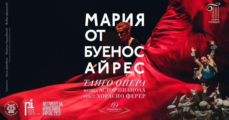 Порт Прим Арт Фест 2019 представя: Премиера в Бургас на танго опера