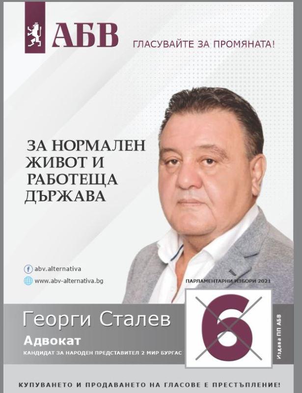 Адв. Георги Сталев, АБВ: Не трябва да имаме дилема дали да гласуваме