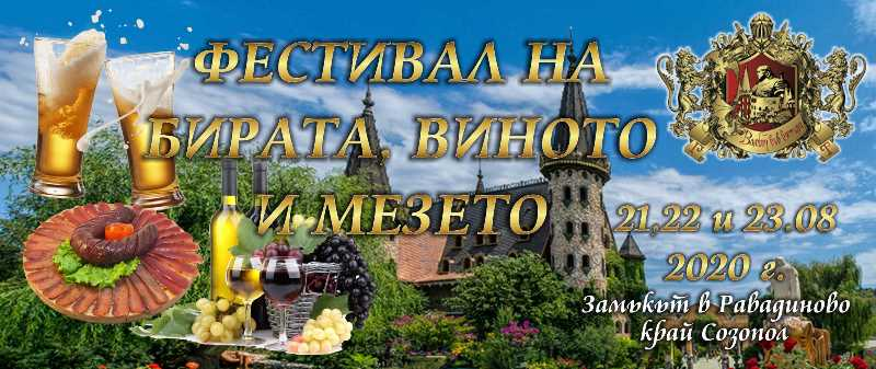 Задава се най-грандиозното събитие по Черноморието за Лято 2020 г