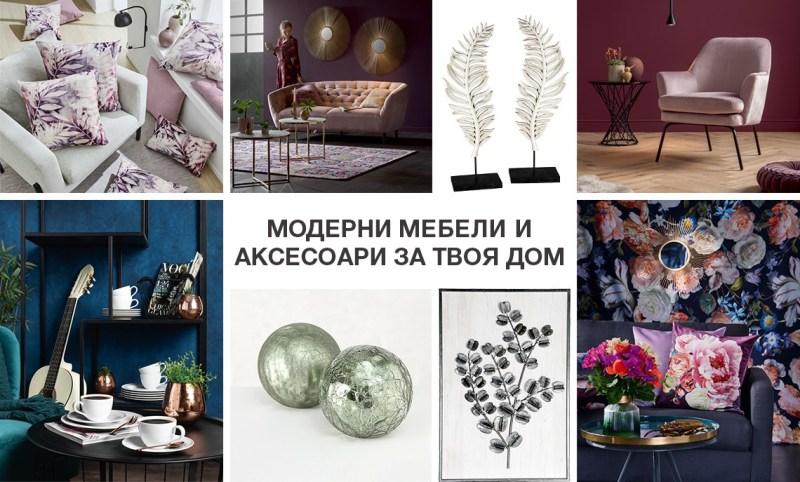 Бургас става столица на луксозните мебели