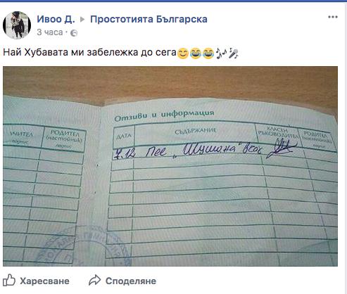 """""""Шушана"""" попадна в ученически бележник"""