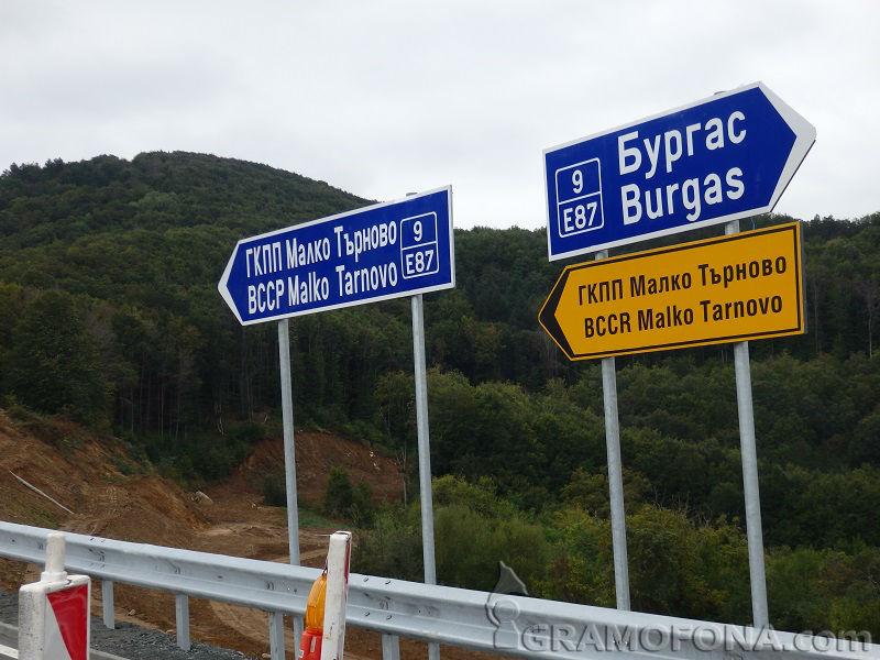 Депутатите на ГЕРБ питат: Пътят Царево – Малко Търново кога ще е готов?