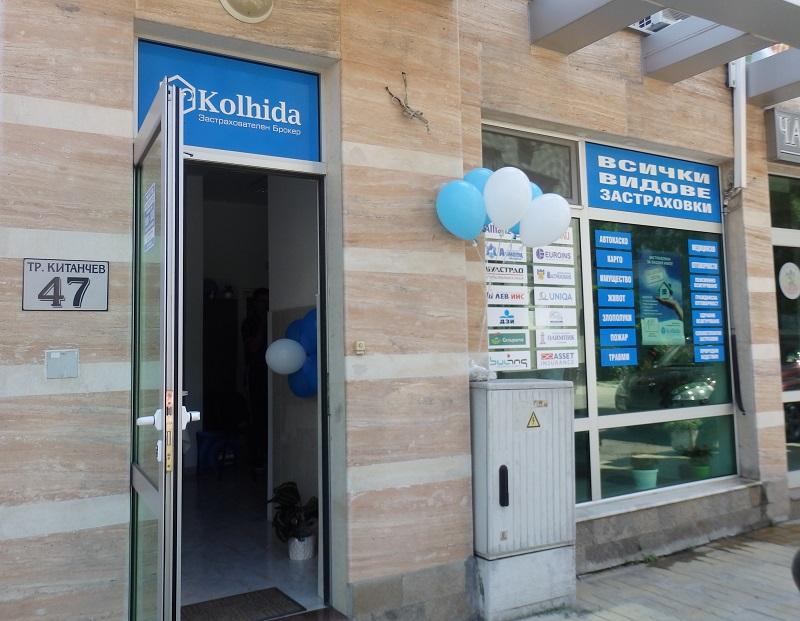 """""""Колхида"""" събира в Бургас всички застрахователни услуги на едно място"""