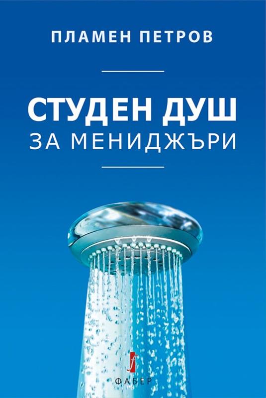 """Занимавате се с управление на екипи? Не пропускайте премиерата на """"Студен душ за мениджъри"""" в Бургас"""