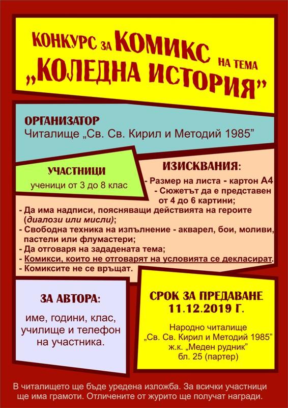 """Конкурс за комикс на тема """"Коледна история"""""""
