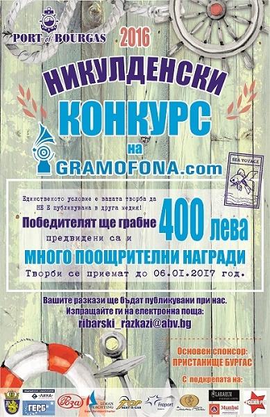 Старт на Никулденския конкурс на Gramofona.com 2016