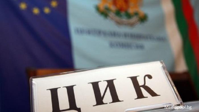 ЦИК остави Демократична България без кандидат-депутати в Стара Загора