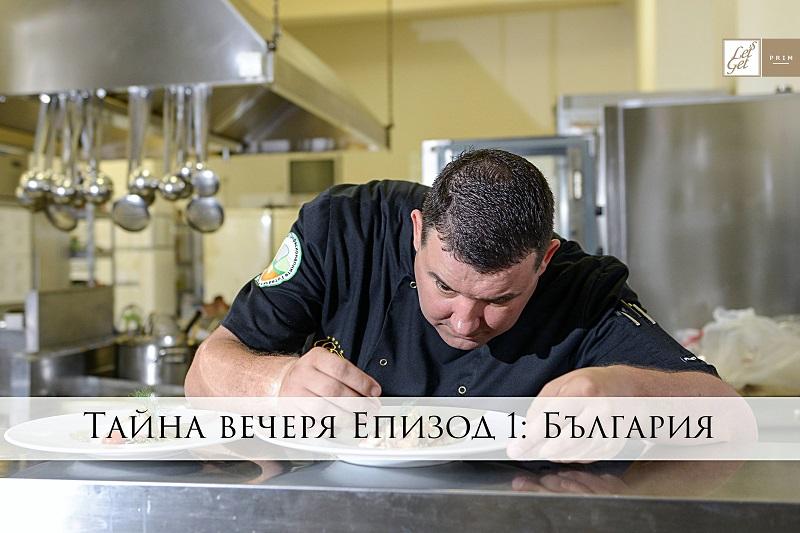 """Шеф Ивелин Кръстев: Първата вечеря """"на сляпо"""" в Бургас е връщане към вкуса"""