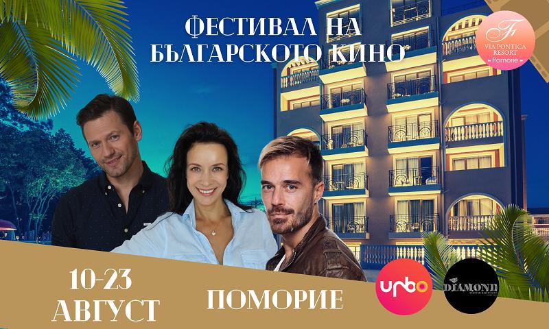 Ники Илиев и Орлин Павлов откриват филмов фестивал в Поморие