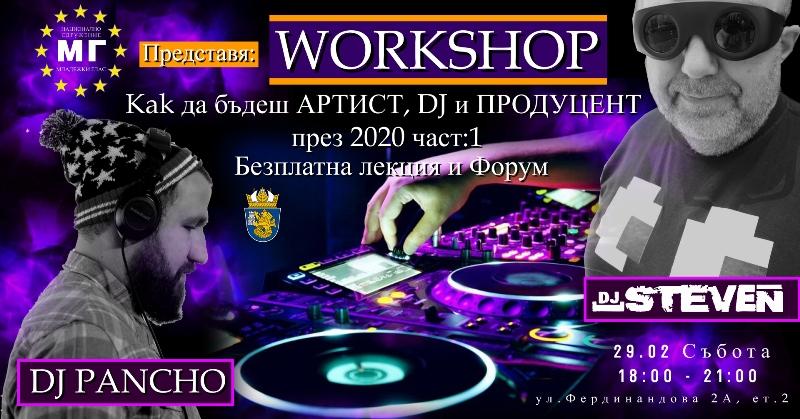 Събитие за артисти и DJ организират безплатно в Бургас