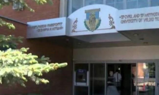 Първи български университет с филиал в Скопие