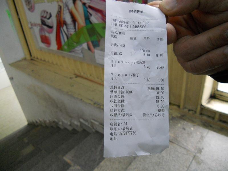 Бележки на китайски език вместо фискални бонове се появиха в Бургас