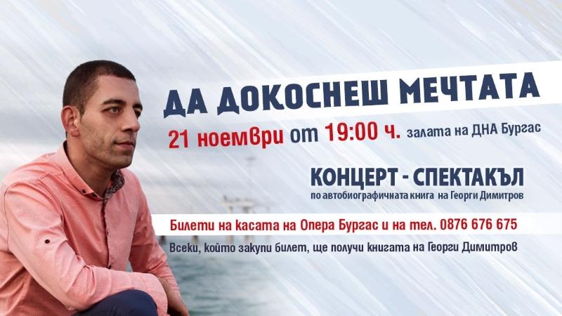 """Създателят на """"Петлите"""" представя книгата си с бенд в Бургас"""