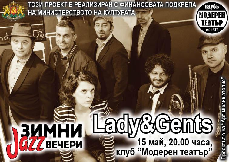 Група Lady&Gents повежда бургазлии в Ska-Jazz приключение