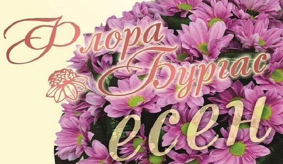 Есенната Флора ще предлага цветя и мед