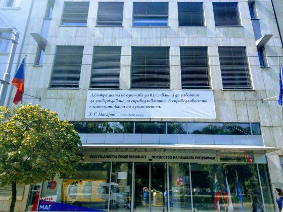 Чешкото посолство с плакат до политиците в България какво значи демокрация