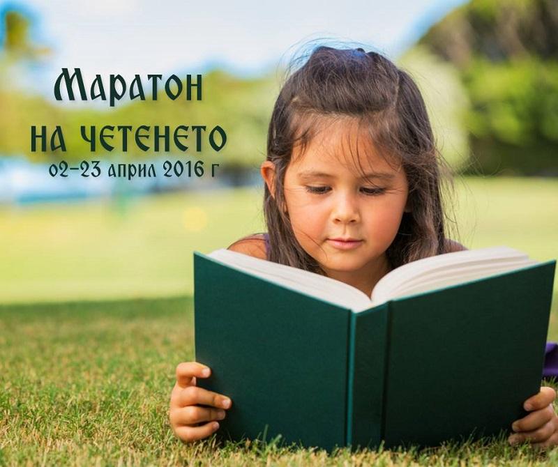 Елате с книга в ръка в парк Велека