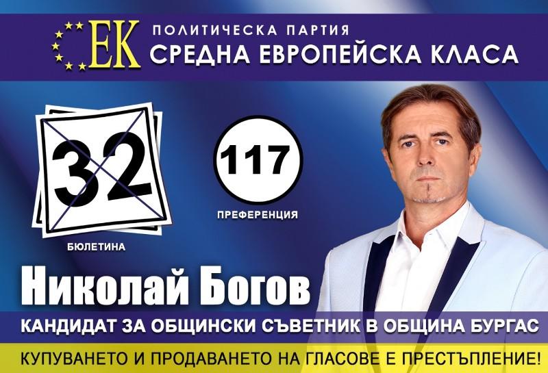 Николай Богов: Малкият и среден бизнес в Бургас загиват