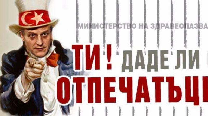 Искат оставката на Москов заради пръстовите отпечатъци в болниците