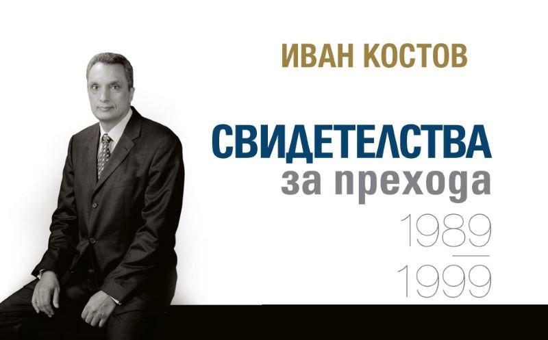 Иван Костов представя мемоарите си в Бургас
