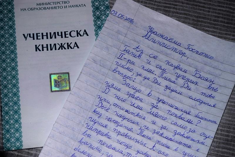 Второкласник пита Меглена Кунева: Защо няма графа за похвали в бележника?