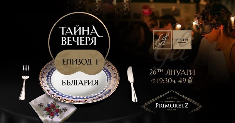 """Вижте какви предизвикателства ви очакват в първата вечеря """"на сляпо"""" в Бургас"""