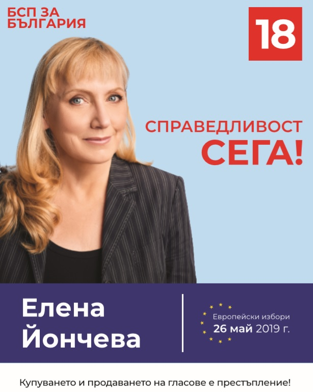 Елена Йончева и Корнелия Нинова пристигат в Бургас