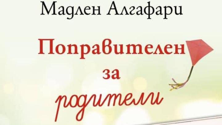 """Мадлен Алгафари представя книгата си """"Поправителен за родители"""" в Бургас"""