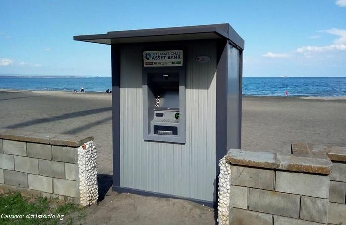 Банкомат на плажа