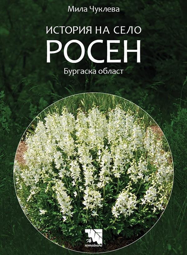 Книга за село Росен ще бъде представена в Бургас