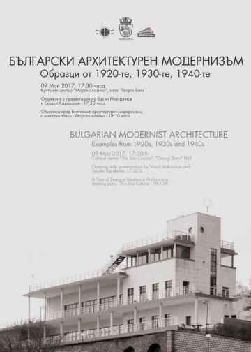 Откриват изложба, посветена на българския архитектурен модернизъм