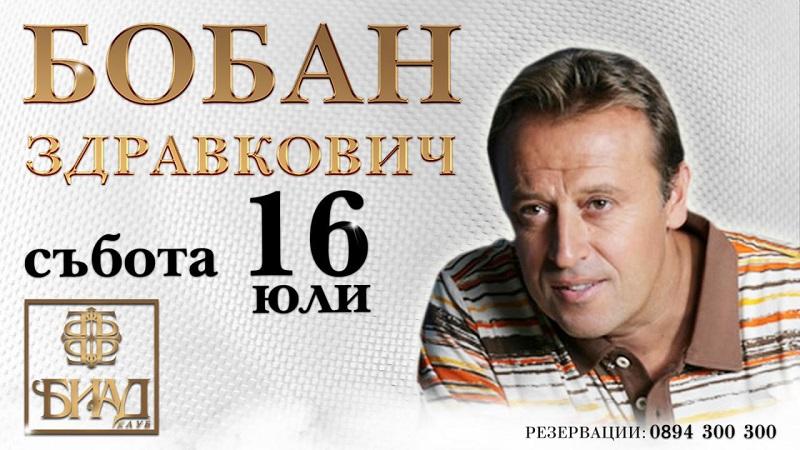 Бобан Здравкович сe завръща с грандиозен концерт в Биад
