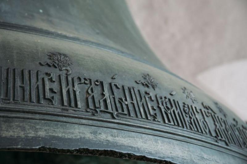 Най-старата книга на кирилица се пази в библиотеката на Ватикана