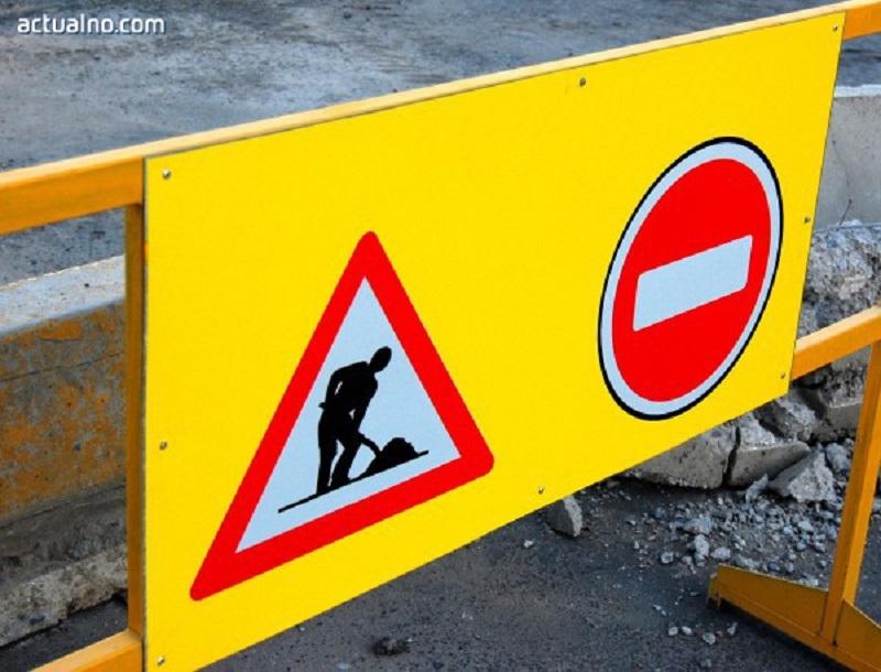 Затварят улица Морска