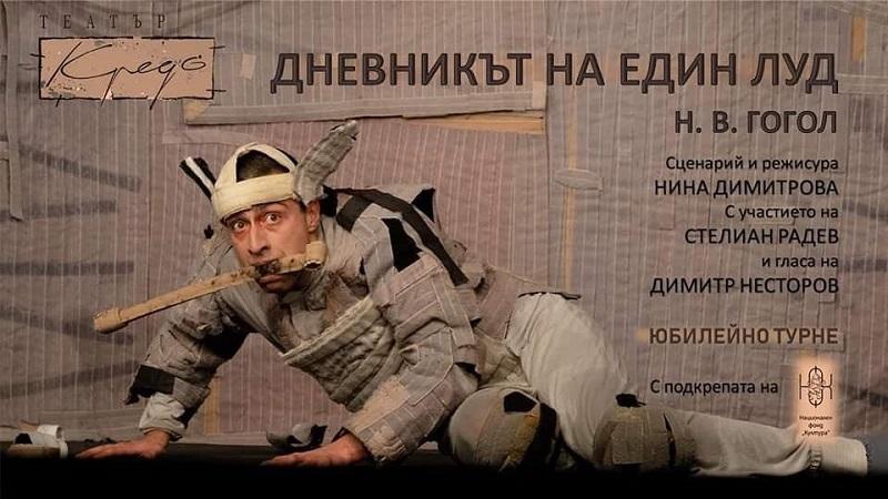 Спектакълът Дневникът на един луд ще се играе днес и утре в Бургас