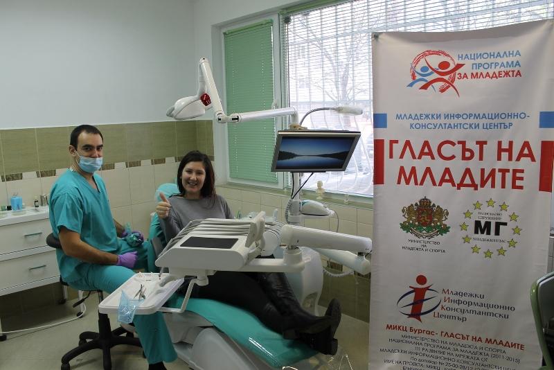 Младежи от Бургас се консултираха със стоматолози