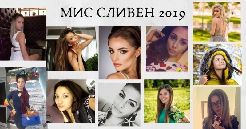 Единадесет топ красавици влизат в надпреварата за Мис Сливен 2019