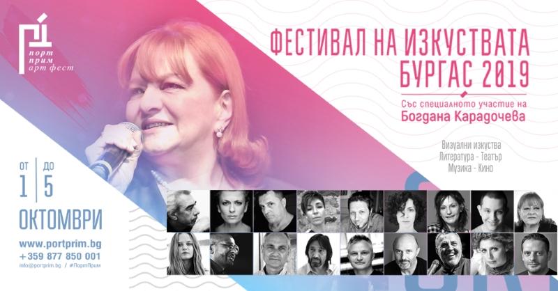 Фестивалът на изкуствата Порт Прим Арт Фест започва днес в Бургас