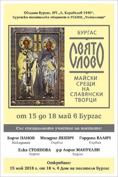 Творци от Македoния идват  в Бургас