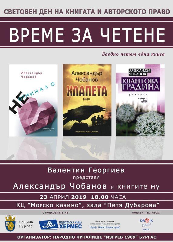 Над 2000 бургазлии, пътуващи в градския транспорт на 23 април, ще получат книжка на Александър Чобанов