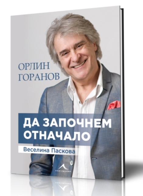 Орлин Горанов представя автобиографията си в Бургас