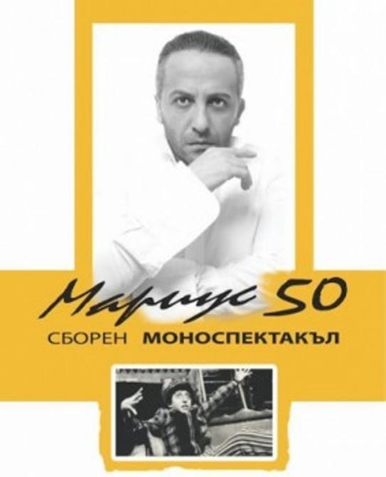 """Спектакълът """"Мариус 50"""" се отменя"""
