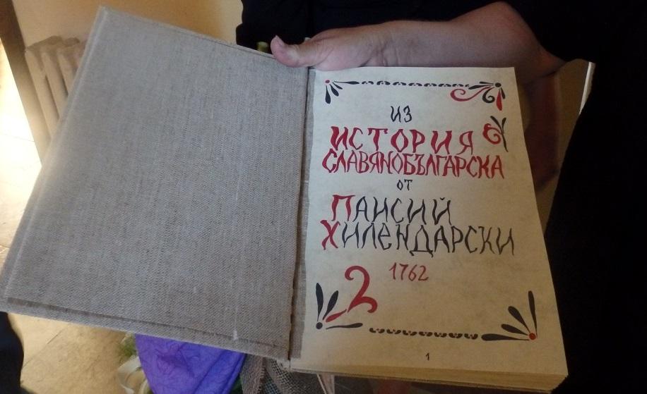 """Малки будители правят препис на """"История славянобългарска"""""""