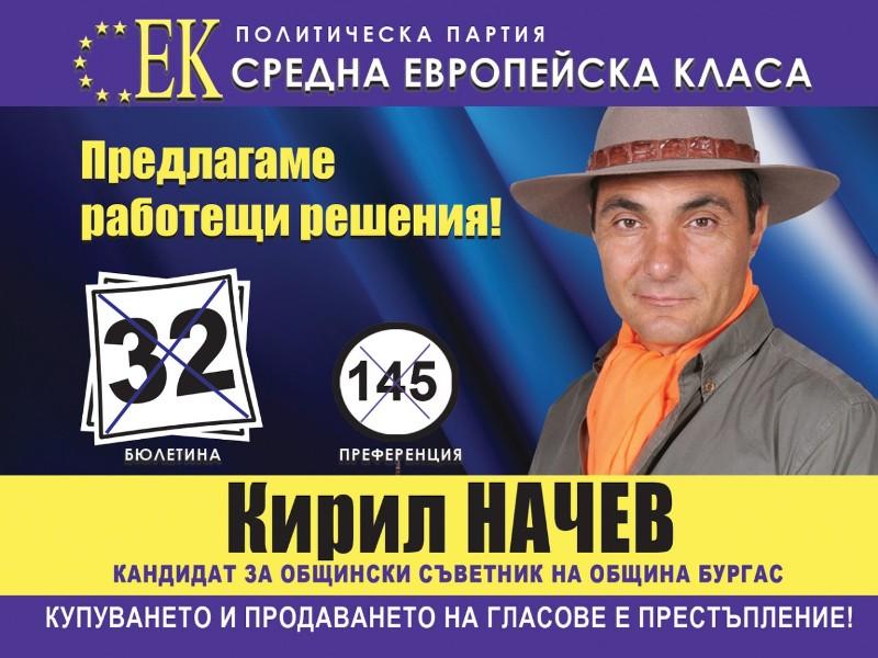 Кирил Начев: Бургас може да привлече яхтсмени от цял свят, но не го прави