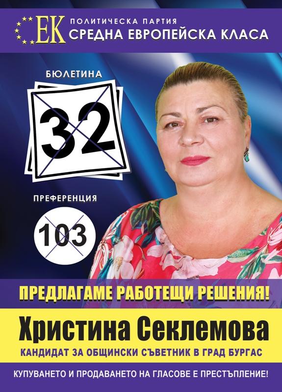 Христина Секлемова: Гласувайте за завръщането на работещите млади хора в Бургас