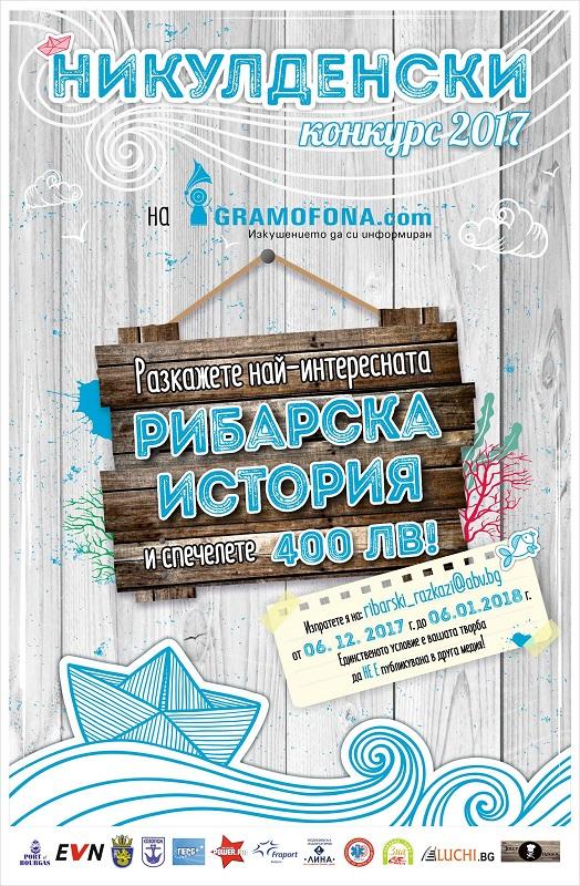 Рибарската история на Георги Илиев